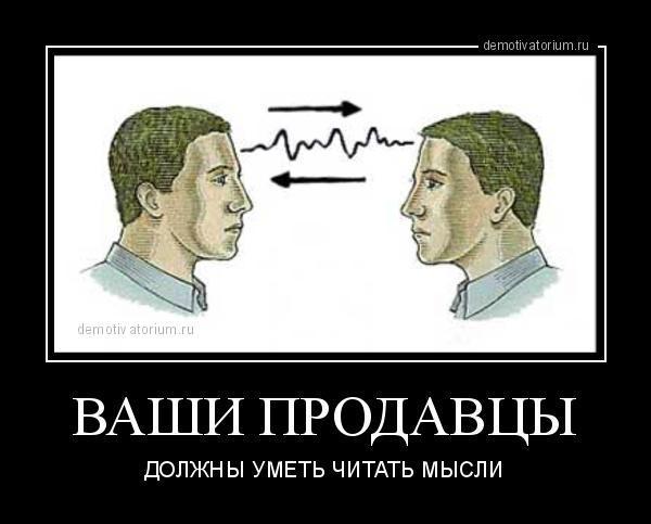 vashi_prodavci-telepaty
