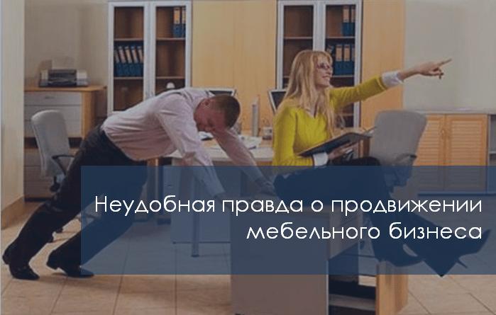 prodvizhenie-mebelnogo-biznesa-1
