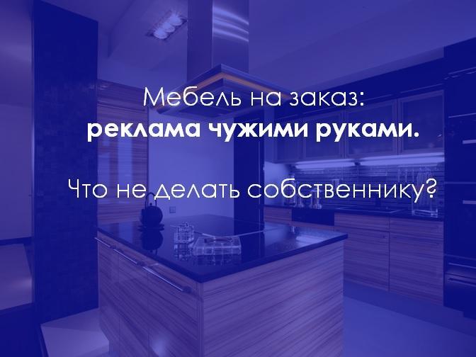 reklama-chujimy-rukamy1