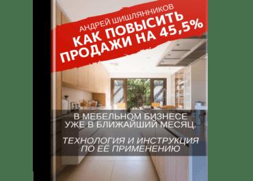Повторные продажи мебели на заказ: кейс, пошаговый разбор