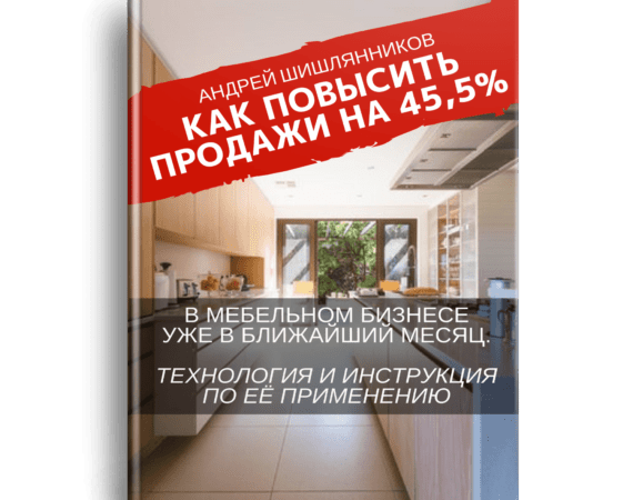 povtornye-prodazhi-mebeli-na-zakaz-kejs-1