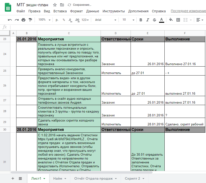 CRM-system-Bitrix24-2