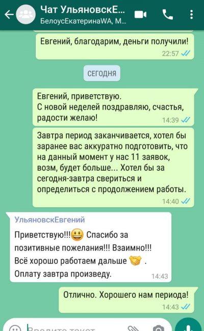 Ульяновск. Хорошего дня